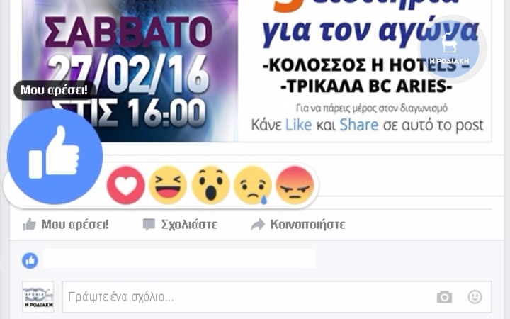 Facebook Reactions : Ξεχάστε το Like !!