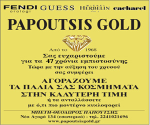 papoutsisgold