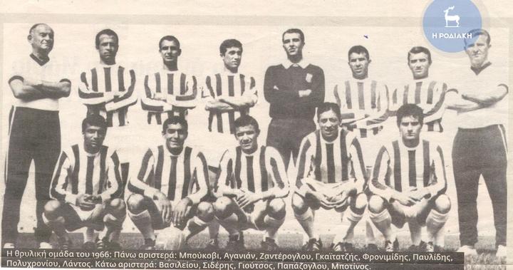 H θρυλική ομάδα του 1966. Πάνω αριστερά: Μπούκοβι, Αγανιάν, Ζαντέρογλου,  Γκαϊτατζής, Φρονιμίδης, Παυλίδης, Πολυχρονίου, Λάντος.  Κάτω αριστερά: Βασιλείου, Σιδέρης, Γιούτσος, Παπάζογλου, Μποτίνος