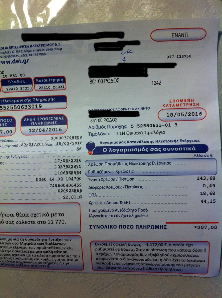 Ο προηγούμενος λογαριασμός στον οποίο δεν  αναφέρεται πουθενά ανεξόφλητη οφειλή