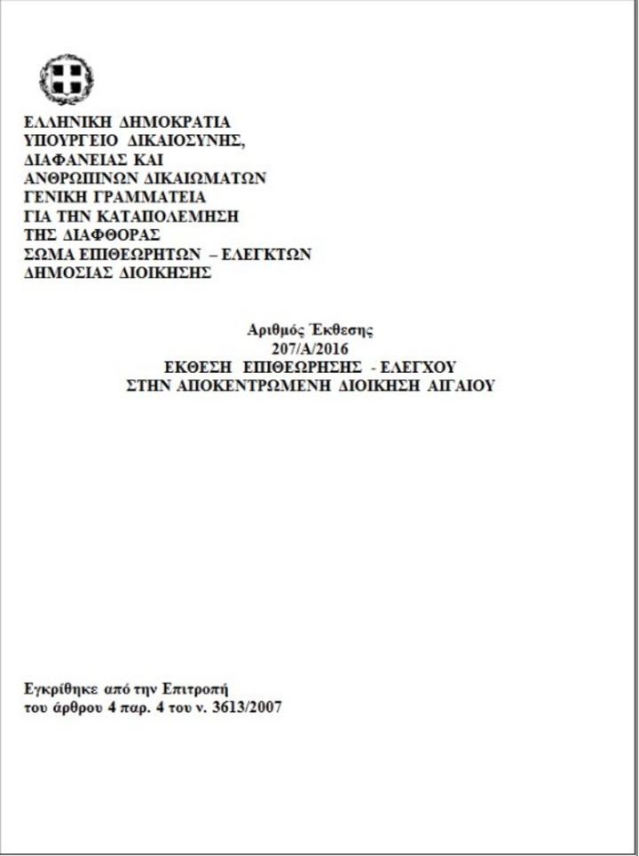 Η πρώτη σελίδα της έκθεσης των ελεγκτών