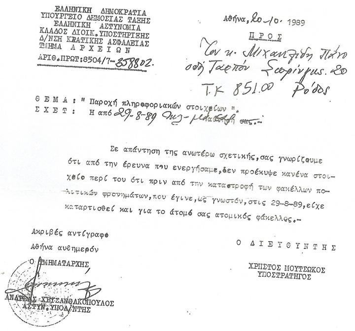 To έγγραφο του υπουργείου Δημόσιας Τάξης  που αναφέρει ότι ο Πάνος Μιχαηλίδης δεν είχε φάκελο !..