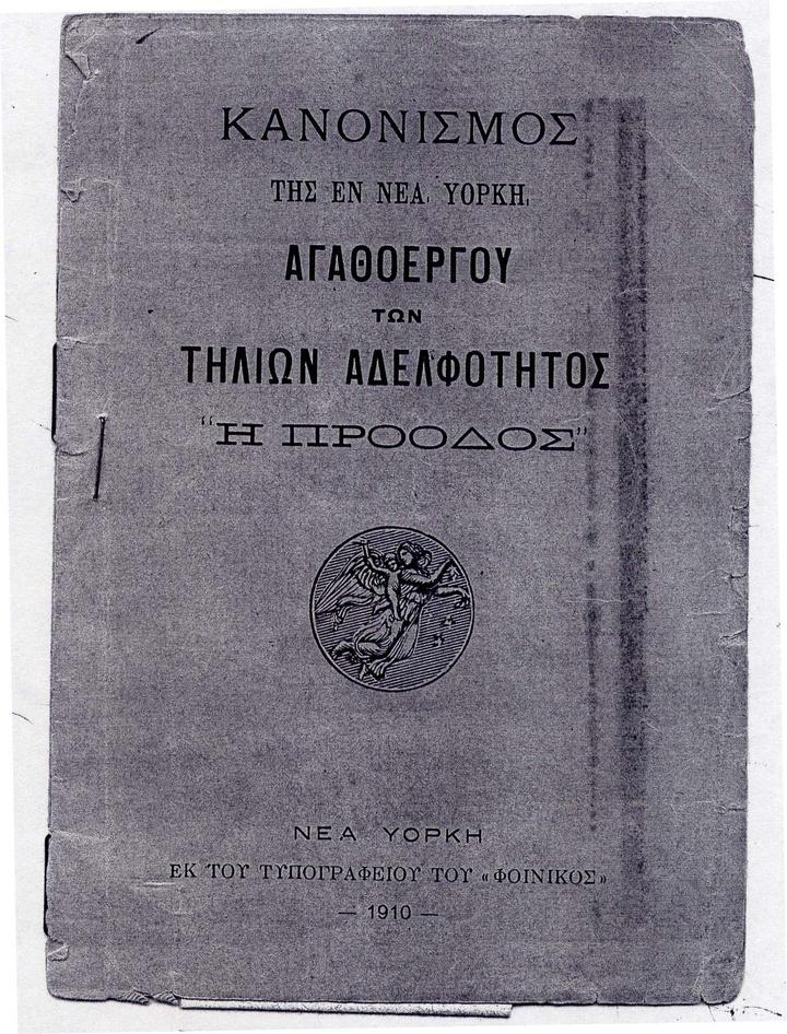 Το αρχικό καταστατικό του Συλλόγου (1910)