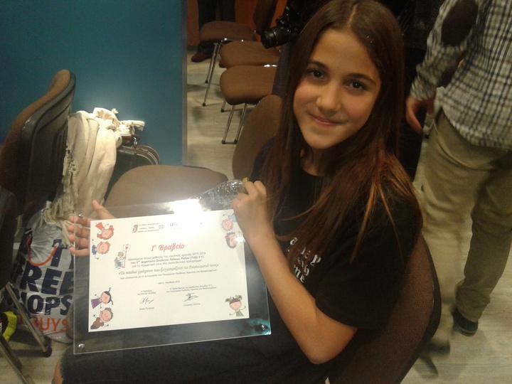 1ο Βραβείο κατηγορία Εφημερίδες: Αφορούν τη βράβευση των μαθητών/τριών της Στ1 του 5ου ΔΣ  Πόλεως Ρόδου - Εκπαιδευτικός:  Παπαζαχαρίου Ειρήνη Ανθή -  Μαθήτρια που εκπροσώπησε  το τμήμα Ζωοπηγή Ζανεττούλλη  Η UNICEF βράβευσε την εφημερίδα μας