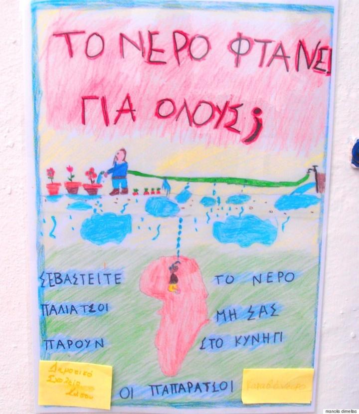 Σχέδιο από τους μαθητές του δημοτικού σχολείου Κάσου