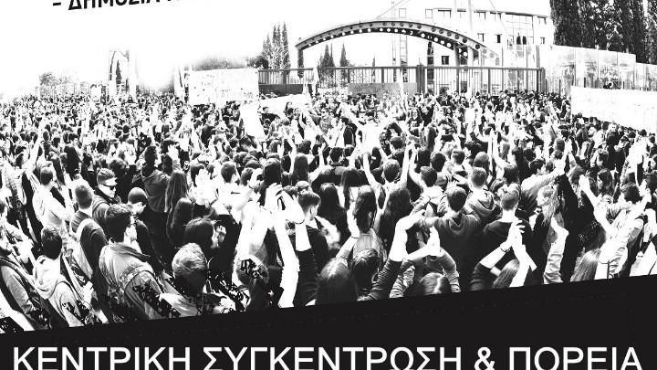 Πορεία διαμαρτυρίας μαθητών των ΕΠΑΛ στη Ρόδο
