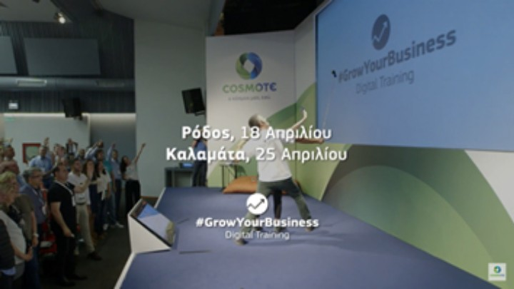Στην Ρόδο το #GrowYourBusiness – Digital Training