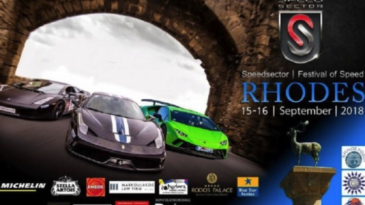 «Festival of Speed» στη Ρόδο