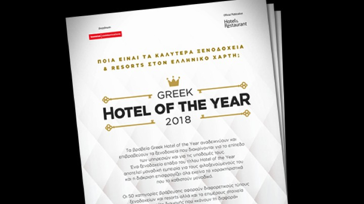Greek Hotel of the Year 2018