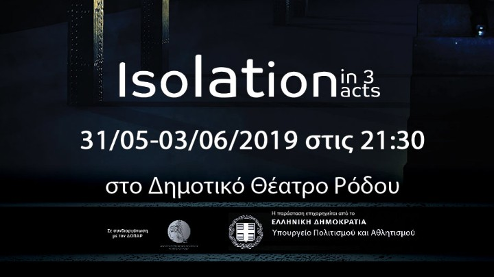 «Isolation in 3 acts»,  η νέα παραγωγή της Artius Dance Theatre