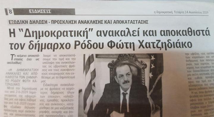 Το κείμενο αναδίπλωσης της εφημερίδας, με το οποίο επιχειρήθηκε να αποκατασταθεί ο τέως δήμαρχος Φώτης Χατζηδιάκος