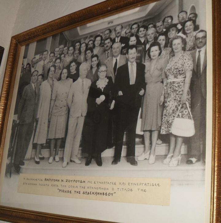 Γεύμα στο εστιατόριο «Αβέρωφ» στην Αθήνα το 1947  προς τιμήν της Αντιγόνης Ζουρούδη, Κοινωνικό  και Πνευματικό Κέντρο Χολαργού «Αντιγόνη Ζουρούδη – Μάνα της Δωδεκανήσου»