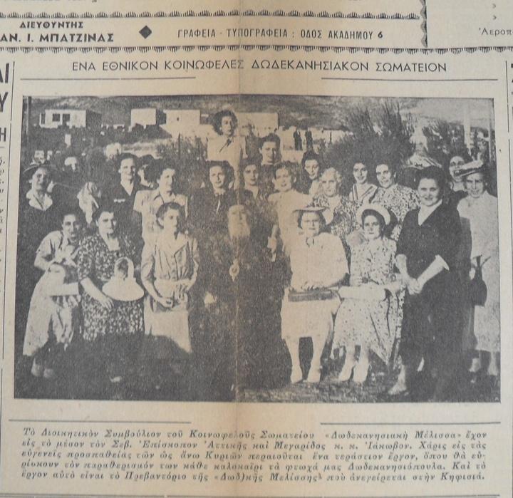 Δωδεκανησιακή Μέλισσα, εφημερίδα «Η Ελευθέρα Σύμη», Αμερικανική Σχολή Κλασικών Σπουδών στην Αθήνα, Τμήμα Αρχείων, Αρχείο Νικολάου Μαυρή, Συλλογή εφημερίδων