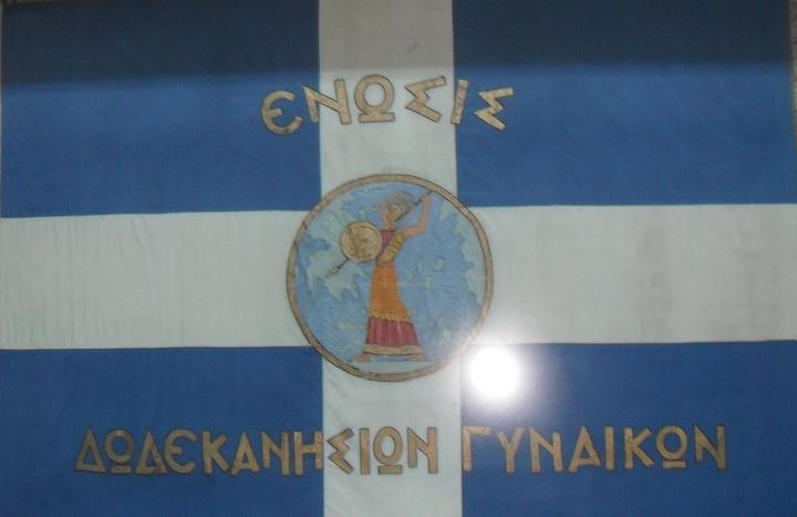 Σημαία της Ενώσεως Διανοουμένων Δωδεκανησίων  Γυναικών, Κοινωνικό και Πνευματικό Κέντρο Χολαργού «Αντιγόνη Ζουρούδη – Μάνα της Δωδεκανήσου»