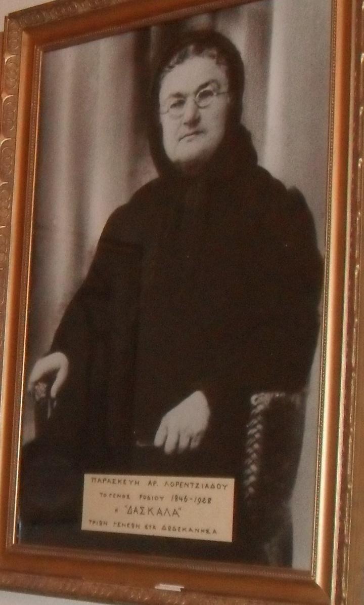 Πορτρέτο της Παρασκευής Λορεντζιάδου, μητέρας της Αντιγόνης Ζουρούδη,  Κοινωνικό και Πνευματικό Κέντρο Χολαργού  «Αντιγόνη Ζουρούδη – Μάνα της Δωδεκανήσου»