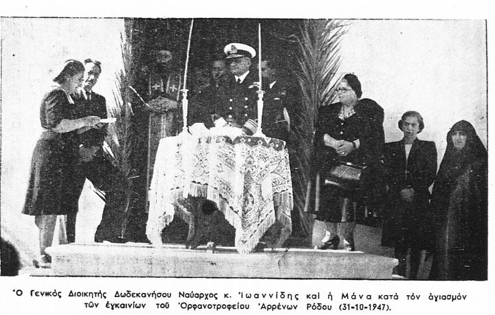 Η Αντιγόνη Ζουρούδη στα εγκαίνια του Ορφανοτροφείου Αρρένων Ρόδου, Αντιγόνη Ν. Ζουρούδη-«Μάνα  της Δωδεκανήσου», συλλογικό έργο, έτος έκδοσης 1958