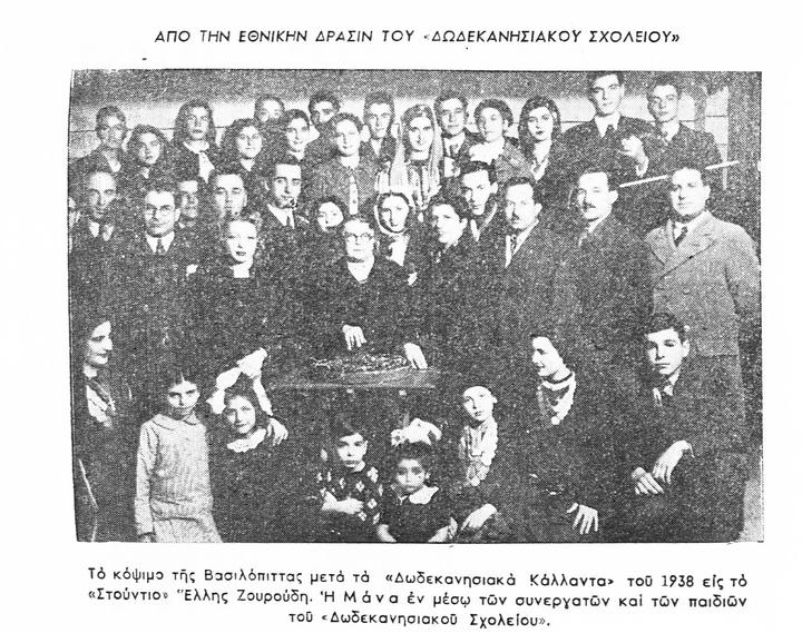 Τα Κάλαντα των Χριστουγέννων στο Δωδεκανησιακόν  Σχολείον, Αντιγόνη Ν. Ζουρούδη-«Μάνα της  Δωδεκανήσου», συλλογικό έργο, έτος έκδοσης 1958
