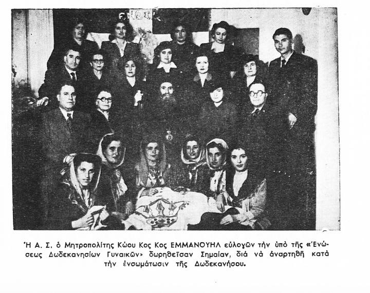 Ένωσις Διανοουμένων Δωδεκανησίων Γυναικών,  Αντιγόνη Ν. Ζουρούδη-«Μάνα της Δωδεκανήσου»,  συλλογικό έργο, έτος έκδοσης 1958