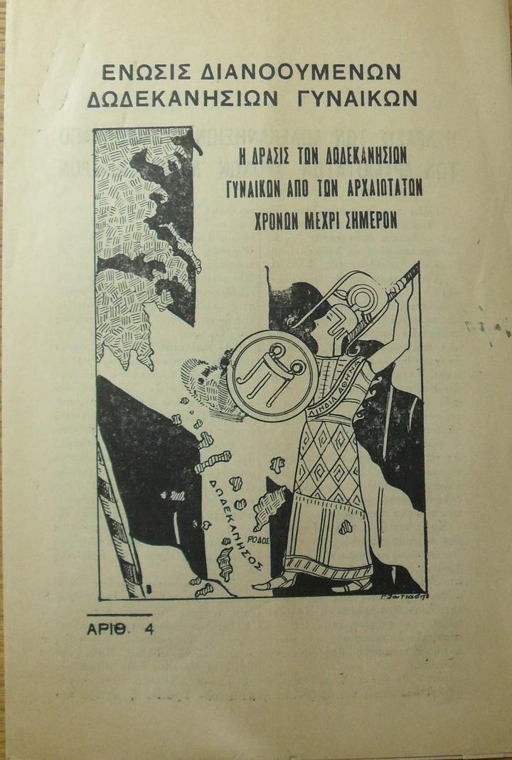 Δελτίον της Ενώσεως Διανοουμένων Δωδεκανησίων Γυναικών, τεύχος 6, Αμερικανική Σχολή Κλασικών Σπουδών στην Αθήνα, Τμήμα Αρχείων, Αρχείο Νικολάου Μαυρή, Συλλογή εφημερίδων