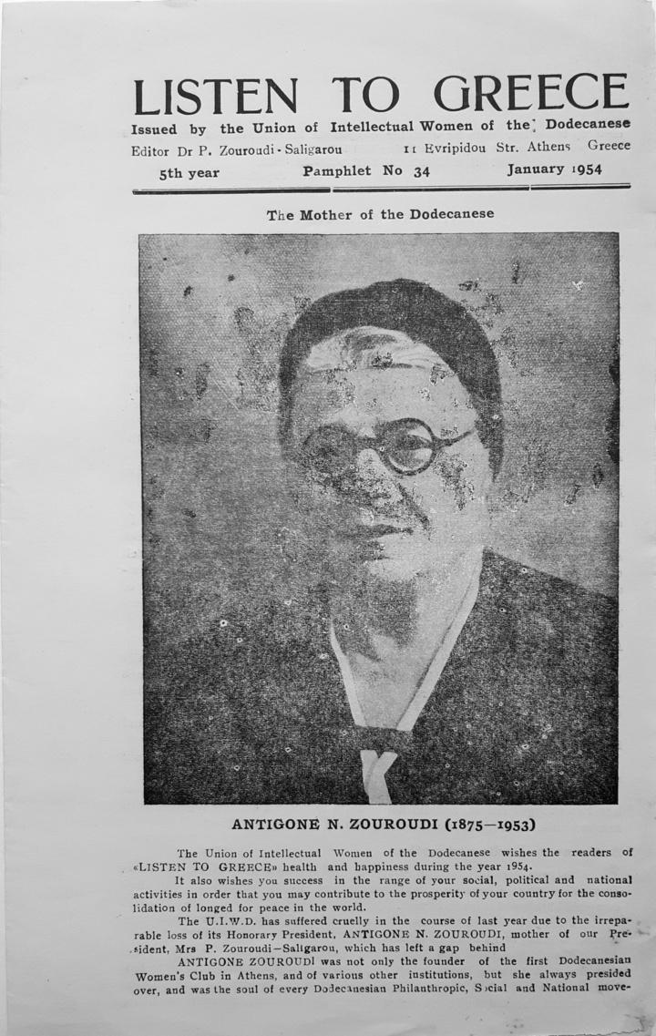 """Επετειακό άρθρο για τον ένα χρόνο από τον θάνατο  της Αντιγόνης Ζουρούδη το 1953, έντυπο """"Listen to Greece"""", Τμήμα Ελληνισμού Αιγύπτου ΕΛΙΑ-ΜΙΕΤ"""