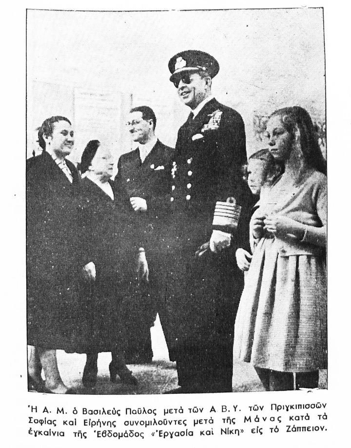 Η Αντιγόνη Ζουρούδη μαζί με τον βασιλιά Παύλο, Αντιγόνη Ν. Ζουρούδη-«Μάνα της Δωδεκανήσου», συλλογικό έργο, έτος έκδοσης 1958