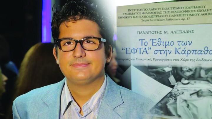 Παναγιώτης Μ. Αλεξιάδης:  To έθιμο των «ΕΦΤΑ» στην Κάρπαθο